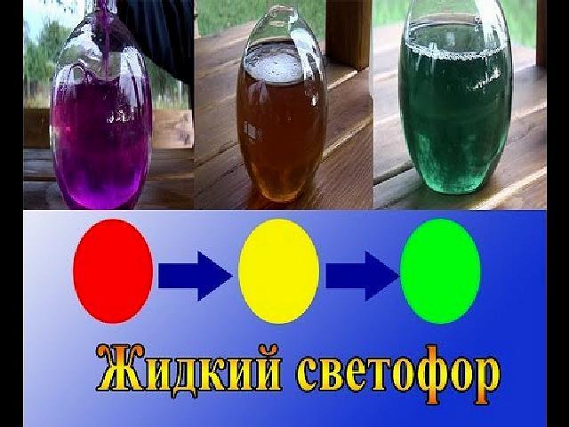 Химический светофор своими руками