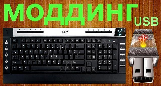Моддинг usb - порт на старой клавиатуре своими руками
