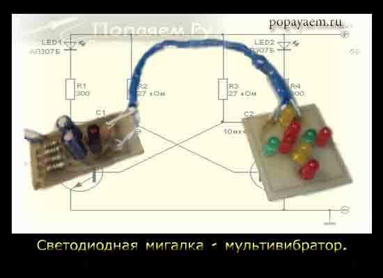 Мультивибратор-мигалка своими руками
