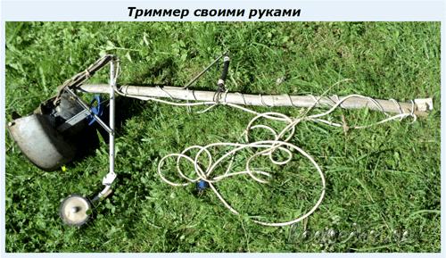 Электротриммер + детский велосипед = газонокосилка. Триммер на колёсах, модернизация и ремонт своими руками