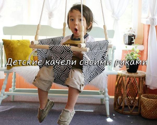 Качели для ребенка своими руками