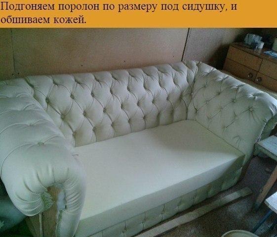 Каркасный кожаный диван своими руками