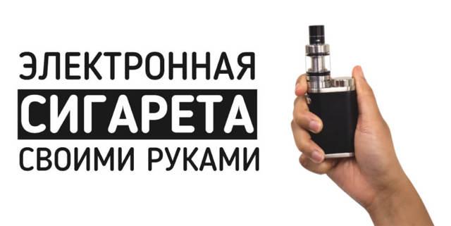 Дрипка (вариант электронной сигареты) своими руками