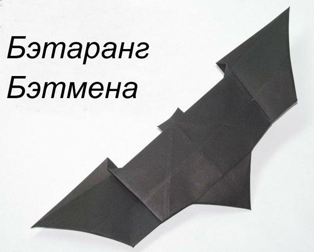 Бумеранг batman своими руками