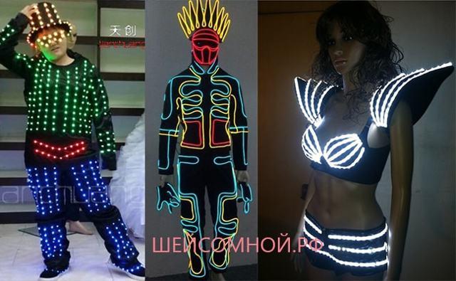 Светящийся костюм своими руками