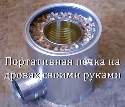 Походная печь из консервной банки за 5 минут своими руками