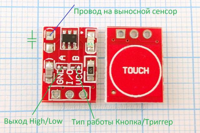 Сенсорная кнопка своими руками