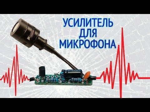 Усилитель динамического микрофона своими руками
