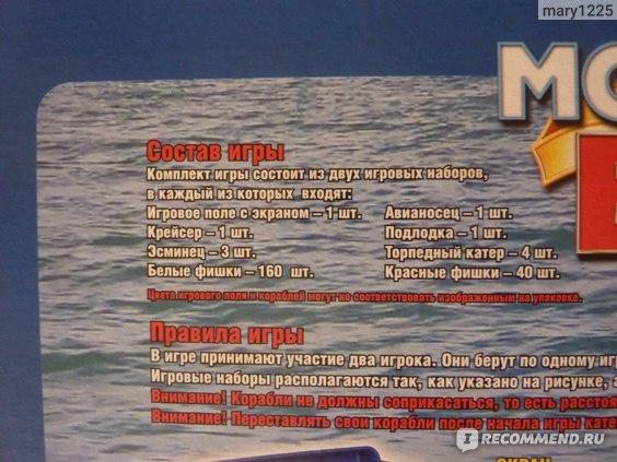 Как сделать очень крутую настольную игру «Морской бой» из картона своими руками!